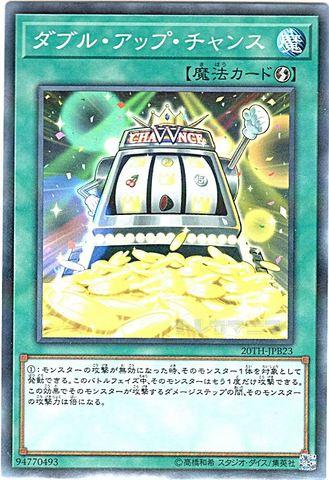ダブル・アップ・チャンス (N-Parallel/20TH-JPB23)①速攻魔法