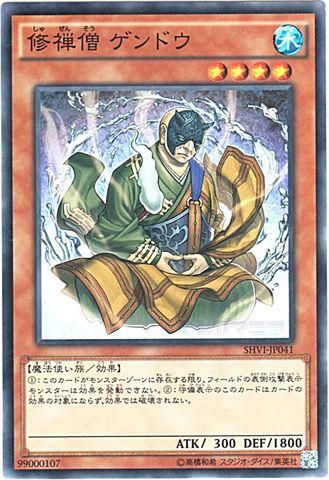 修禅僧 ゲンドウ (Normal/SHVI-JP041)