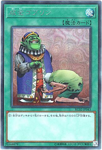 成金ゴブリン (Secret/RC02-JP043)①通常魔法