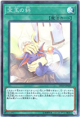 宝玉の絆 (Super/DP19-JP039)