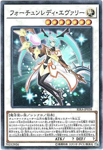 フォーチュンレディ・エヴァリー (Super/RIRA-JP038)・RIRA⑦S/光7
