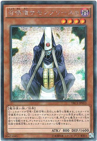 召喚僧サモンプリースト (Secret/TRC1-JP013)