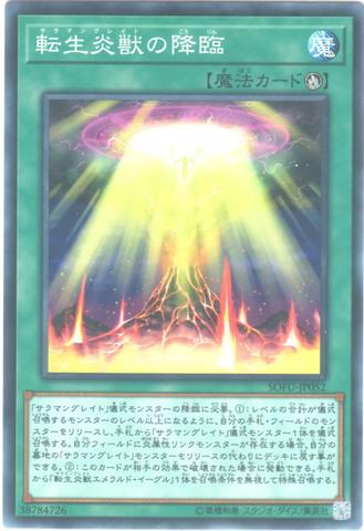 転生炎獣の降臨 (Normal/SOFU-JP052)①儀式魔法