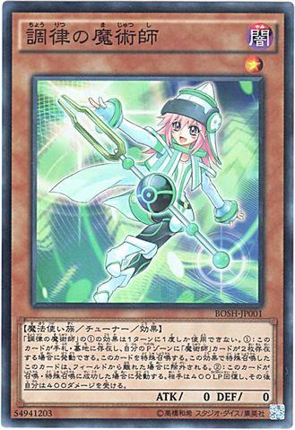 調律の魔術師 (Super/BOSH-JP001)③闇1