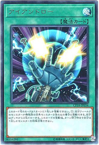 アイアンドロー (Rare/CP18-JP034)①通常魔法
