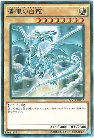 青眼の白龍 (KC/MVPI-JP002*CoCo壱番屋)