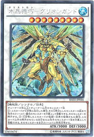 水晶機巧-グリオンガンド (Secret/RATE-JP046)