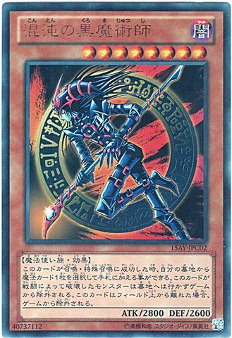 混沌の黒魔術師 (Ultra/15AY-JPC02)