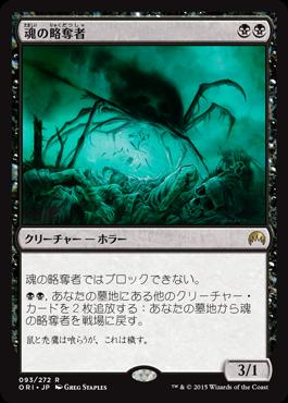 魂の略奪者/Despoiler of Souls/ORI-093/R/黒