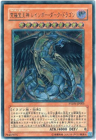 究極宝玉神 レインボー・ダーク・ドラゴン (Ultimate)③闇10