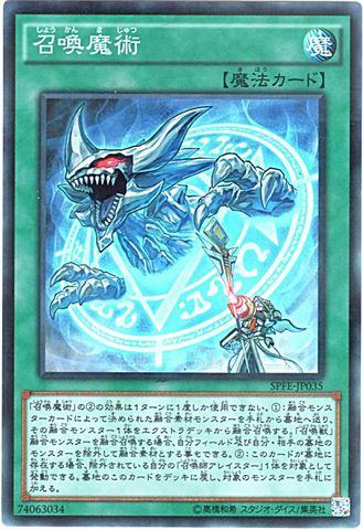 召喚魔術 (Super/SPFE-JP035)①通常魔法