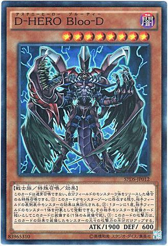 D-HERO Bloo-D (Super/SPDS-JP012)③闇8