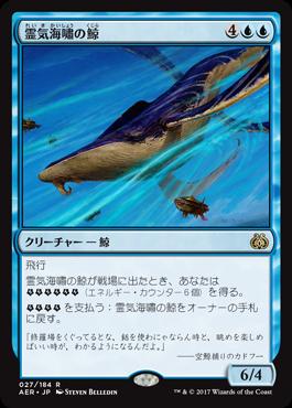 霊気海嘯の鯨/Aethertide Whale/AER-027/R/青