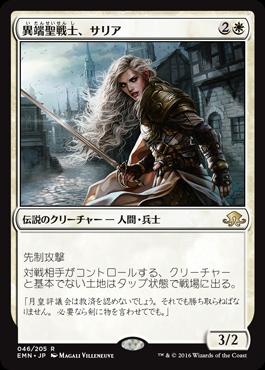 異端聖戦士、サリア/Thalia, Heretic Cathar/EMN-046/R/白