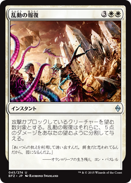 乱動の報復/Roil s Retribution/BFZ-045/U/白