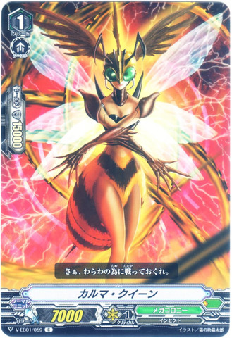 カルマ・クイーン C(VEB01/059)