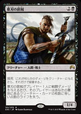 墓刃の匪賊/Graveblade Marauder/ORI-101/R/黒