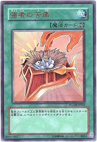 強者の苦痛 (Ultra)①永続魔法