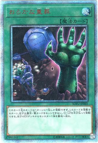 おろかな重葬 (20thSecret/SOFU-JP065)①通常魔法