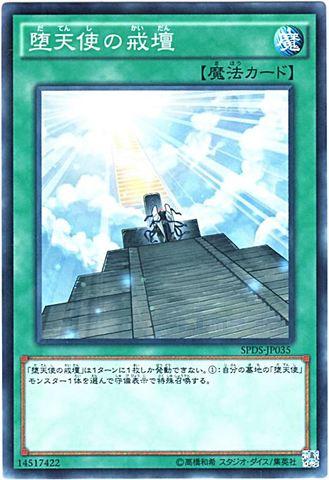 堕天使の戒壇 (N/N-P/SPDS-JP035)堕天使①通常魔法