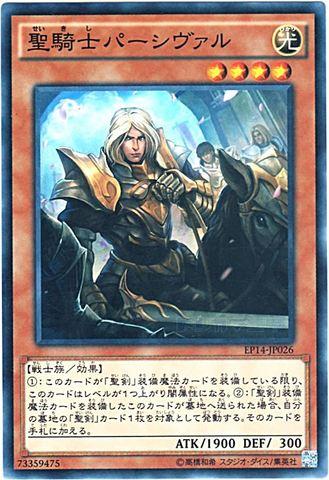 聖騎士パーシヴァル (Normal/EP14)③光4