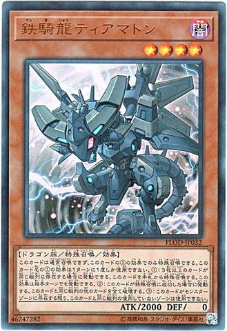 鉄騎龍ティアマトン (Ultra/FLOD-JP032)