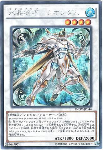 水晶機巧-クオンダム (Secret/INOV-JP044)