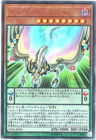 オッドアイズ・ファンタズマ・ドラゴン (Ultra/YA05-JP001)