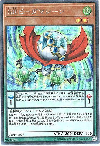 SRビーダマシーン (Secret/19PP-JP007)③風2