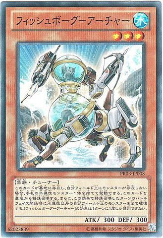 フィッシュボーグ-アーチャー (Normal)③水3