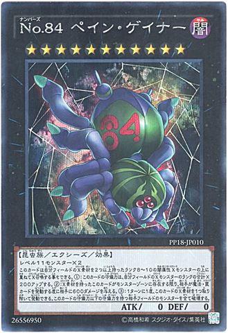 No.84 ペイン・ゲイナー (Secret/PP18-JP010)