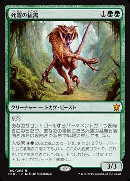 死霧の猛禽/Deathmist Raptor/DTK-180/M/緑