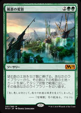 風景の変容//M19-201/M/緑