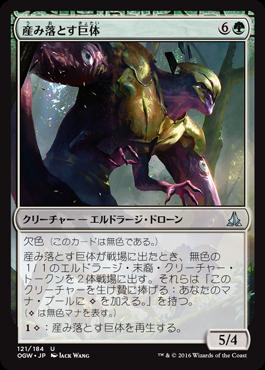 産み落とす巨体/Birthing Hulk/OGW-121/U/緑