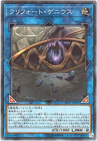 クリフォート・ゲニウス (Super/LVP1-JP061)