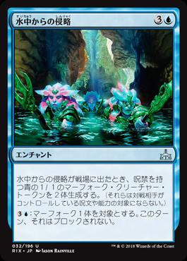 水中からの侵略//RIX-032/U/青