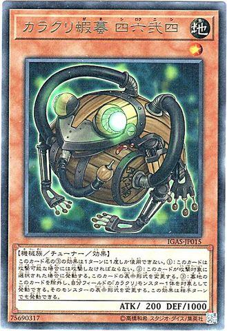 カラクリ蝦蟇 四六弐四 (Rare/IGAS-JP015)・IGAS③地1