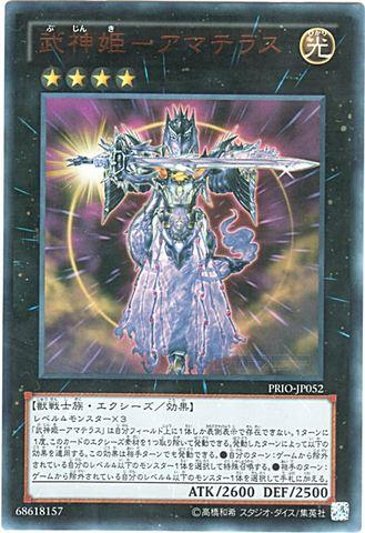 武神姫-アマテラス (Ultra)