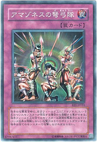アマゾネスの弩弓隊 (Super)
