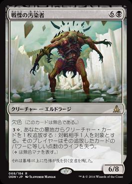 戦慄の汚染者/Dread Defiler/OGW-068/R/黒
