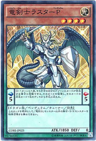 竜剣士ラスターP (Super/CORE-JP025)