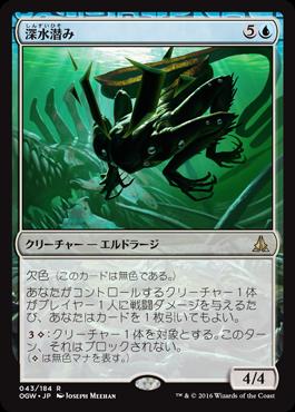 深水潜み/Deepfathom Skulker/OGW-043/R/青
