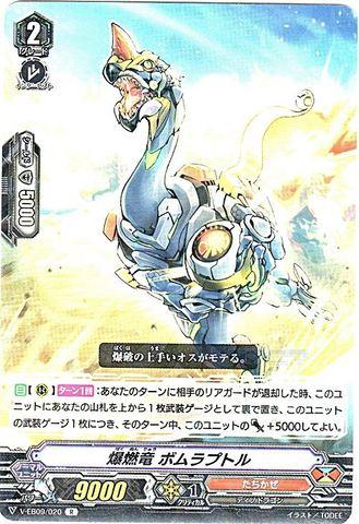爆燃竜 ボムラプトル R VEB09/020(たちかぜ)