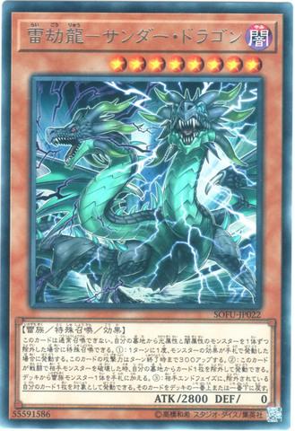 雷劫龍-サンダー・ドラゴン (Rare/SOFU-JP022)サンダー③闇8