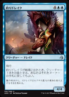 釣りドレイク/Angler Drake/AKH-041/U/青