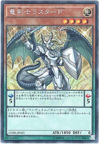 竜剣士ラスターP (Secret/CORE-JP025)