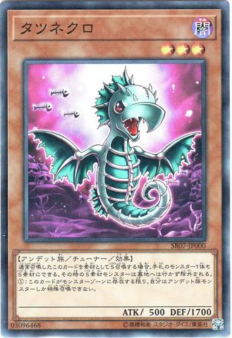 タツネクロ (Super/SR07-JP000)