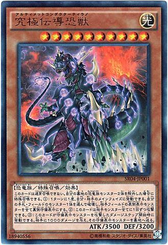 究極伝導恐獣 (Ultra/SR04-JP001)