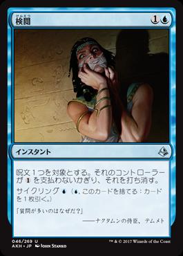 検閲/Censor/AKH-046/U/青