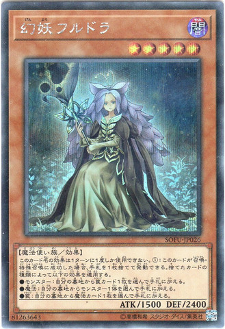 幻妖フルドラ (Secret/SOFU-JP026)③闇5